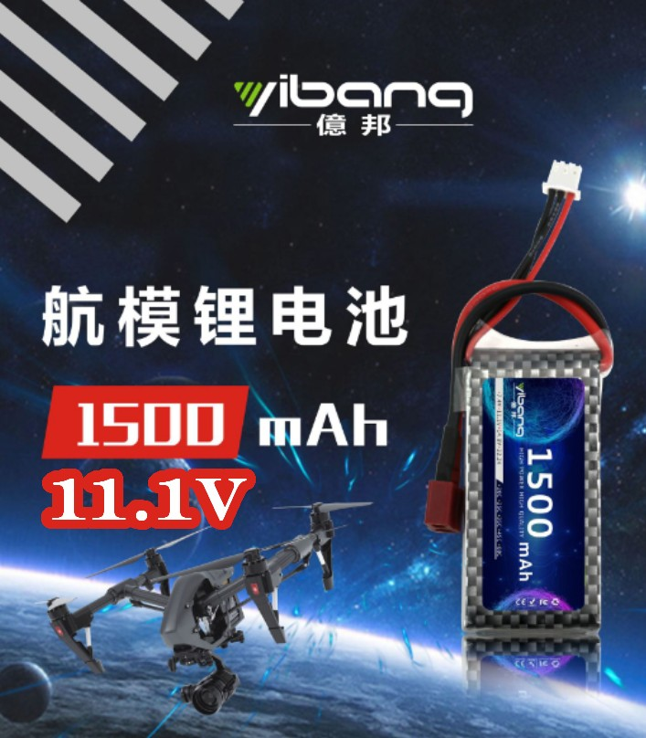 RC 1500mAh 11.1v 3S 30C Lipo Battery