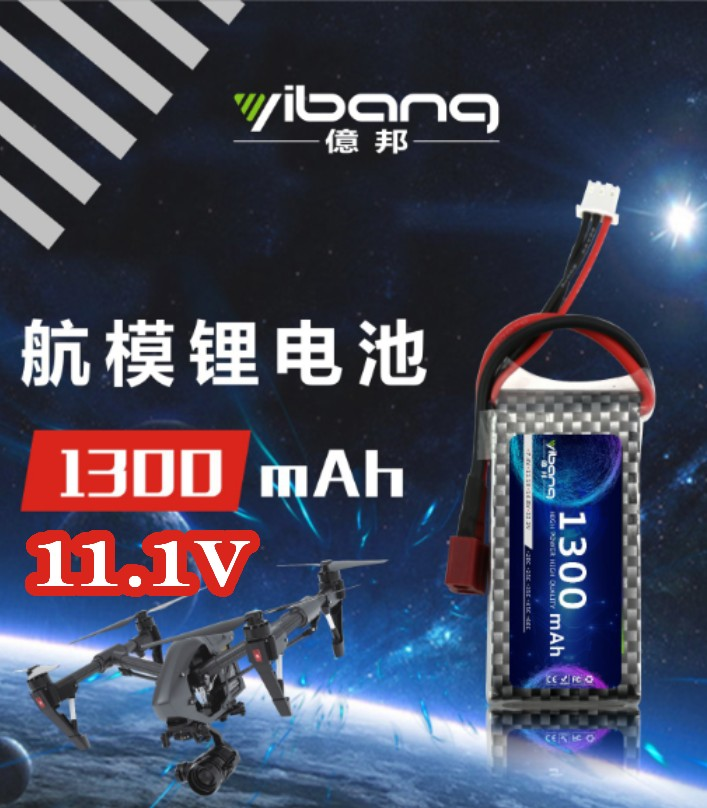 RC 1300mAh 7.4v 2S 903048 25C Lipo Battery